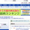 【口座開設するなら今がチャンス!】SBI証券の口座開設で3000円分のポイントが貯まります