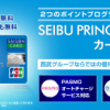 SEIBU PRINCE CLUBカード セゾンをもっとお得に作る方法