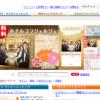 【TBS ishop】1番お得なポイントサイトを比較してみた!