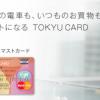 東急カード(TOKYU CARD)をもっとお得に作る方法