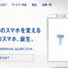 TSUTAYAのスマホTONEモバイルをもっとお得にはじめる方法