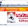 TSUTAYA オンラインショッピングでもっとお得に購入する方法