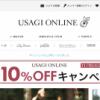 USAGI ONLINE(ウサギオンライン)でもっとお得に購入する方法