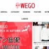 【WEGO】1番お得なポイントサイトを比較してみた!