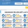 Xボーダーでもっとお得に購入する方法