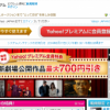 Yahoo!プレミアムの会員登録で410円分のポイントが貯まります!