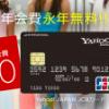 【Tポイントがザクザク貯まる!】Yahoo!JAPAN JCBカードをもっとお得に作る方法