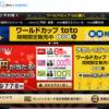 Yahoo! totoの無料会員登録をお得にする方法