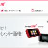 Y!mobileオンラインストアでもっとお得に購入する方法