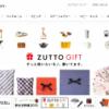 ZUTTOでもっとお得に購入する方法