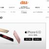 auオンラインショップでもっとお得に購入する方法