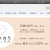 【b-mobile】1番お得なポイントサイトを比較してみた!
