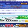 e航空券.comでもっとお得に航空券を購入する方法
