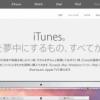 iTunes Storeでもっとお得にダウンロードする方法