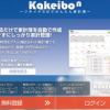 Kakeibonの会員登録をもっとお得にする方法