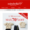 mirabellaでもっとお得に購入する方法