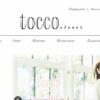 toccoオフィシャル通販サイトでもっとお得に購入する方法