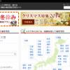 yoyaQ.comでもっとお得に宿泊予約する方法