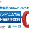 【新生銀行】1番お得なポイントサイトを比較してみた!