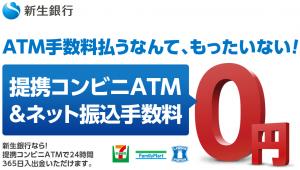 新生銀行 300x1701