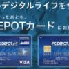 PC DEPOT カードをもっとお得に作る方法