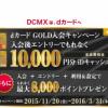 dカード GOLDをもっとお得に作る方法