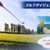 GDOカードをもっとお得に作る方法
