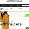 【moussy・SLY・rienda】バロックジャパンリミテッド シェルター公式通販サイトでもっとお得に購入する方法