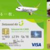Solaseed Airカードをもっとお得に作る方法