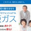 大阪ガスの電気をもっとお得に申込む方法