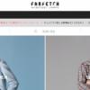 Farfetch(ファーフェッチ)でもっとお得に購入する方法