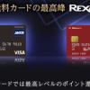 REXカードLiteをもっとお得に作る方法