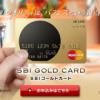 SBIゴールドカードをもっとお得に作る方法