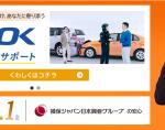 おとなの自動車保険無料見積もりをもっとお得に利用する方法