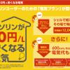 昭和シェル ガソリンが10円/L安くなる電気をもっとお得に申込む方法