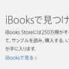 iBooksでもっとお得に購入する方法