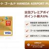 京急プレミアポイントゴールド HANEDA AIRPORT PLUSをもっとお得に作る方法