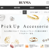 BUYMA(バイマ)でもっとお得に購入する方法