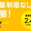 SoftBank Airをもっとお得にはじめる方法