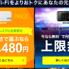 Yahoo! Wi-Fiをもっとお得にはじめる方法