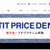 RUNWAY channel OUTLETでもっとお得に購入する方法