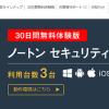 【ノートンストア】1番お得なポイントサイトを比較してみた!