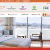 IHG・ANA・ホテルズでもっとお得に宿泊予約する方法