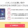 イオン NEXCO中日本カードをもっとお得に作る方法