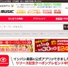【イシバシ楽器】1番お得なポイントサイトを比較してみた!