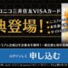 ニコニコ三井住友VISAカードをもっとお得に作る方法