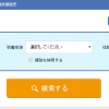 空旅.comでもっとお得に航空券を購入する方法
