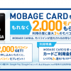 MOBAGE CARDをもっとお得に作る方法