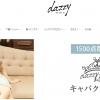 dazzy storeでもっとお得に購入する方法