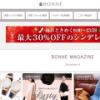 BONNEでもっとお得に購入する方法